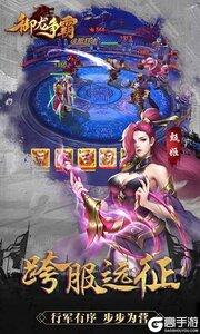 御龙争霸无限元宝版游戏截图-2