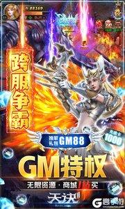 天诀GM无限特权游戏截图-2