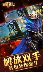 无限格斗游戏截图-2