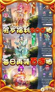 梦幻仙缘游戏截图-4