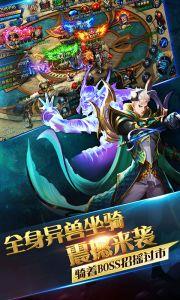 龍域世界星耀版游戲截圖-2