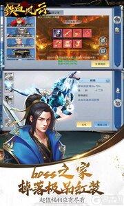 铁血风云BT版游戏截图-4