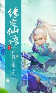 夢幻仙語星耀版游戲截圖-0