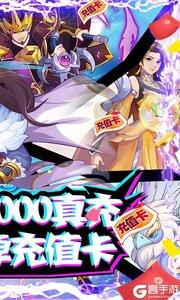 星月神剑送三千真充游戏截图-1