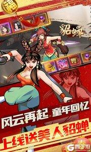进击的赵云下载游戏游戏截图-2