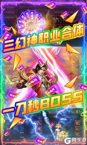 烈焰屠龙277版游戏截图-4