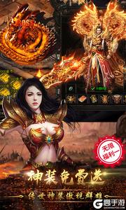 烈火战神游戏截图-0