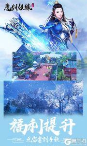 魔剑侠缘(星耀特权)游戏截图-3