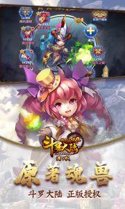 斗罗大陆神界传说2(满V版)游戏截图-3