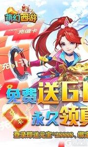 萌幻西游下载安装游戏截图-0