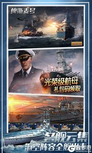 王牌戰艦(百抽特權)游戲截圖-2
