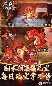 太乙仙魔录之灵飞纪下载游戏游戏截图-3