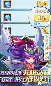 斗罗大陆神界传说IIGM送无限商城游戏截图-4