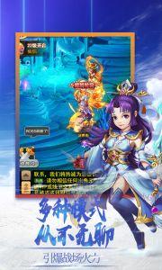 诛仙封神传海量版游戏截图-1
