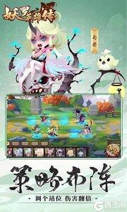 妖罗英雄传下载游戏游戏截图-2