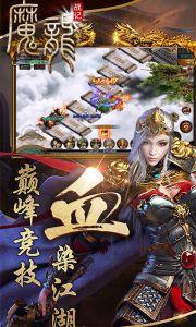 魔龙战记游戏截图-4