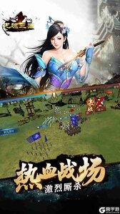 龙魂三国游戏截图-4