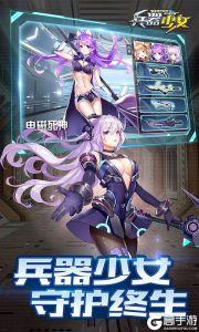 兵器少女(至尊版)游戏截图-2