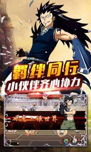 妖尾2-魔导少年星耀版游戏截图-1