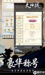 天神战官方版游戏截图-1