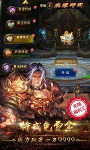 烈火战神满V版游戏截图-2