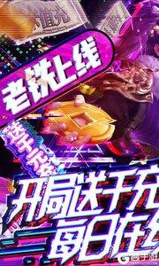 梦八仙无限元宝版游戏截图-0