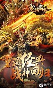 龙族霸业无限钻石版游戏截图-0
