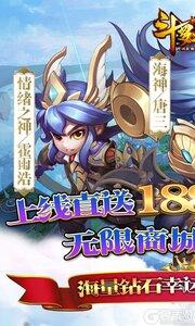 斗罗大陆神界传说IIGM送无限商城游戏截图-0