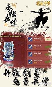 武道神尊游戏截图-3