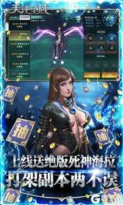 天使圣域v1.5.132.2014游戏截图-2