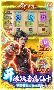 刀剑萌侠送仙卡10W充游戏截图-4