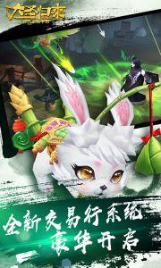 大圣歸來-電影IP正版授權游戲截圖-2