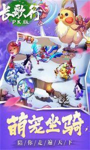 长歌行PK版游戏截图-1