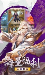 剑道仙语海量版游戏截图-4