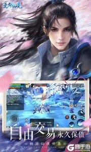 无终仙境商城版游戏截图-1