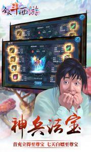 全民斗西游(满V版)游戏截图-2