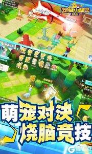 多乐宠物小精灵(百抽特权)游戏截图-4