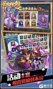 星月神剑商城版游戏截图-3