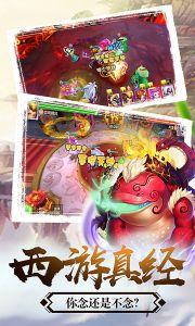 少年悟空傳商城版游戲截圖-4