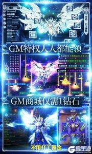 狩游世界送GM真万充游戏截图-2