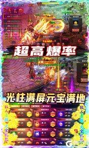 龙城传奇刀刀爆充值游戏截图-2