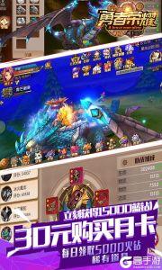 勇者荣耀满V版游戏截图-3