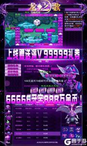 龙之歌超V版游戏截图-1