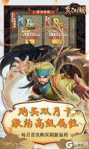 真江湖HD觉醒版游戏截图-0