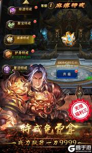 烈火战神游戏截图-2