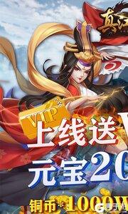 真江湖HD无限送充游戏截图-0