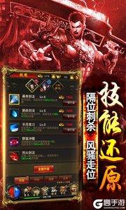 紅月戰神(福利特權)游戲截圖-3