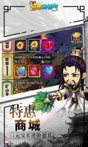 三国武神游戏截图-4
