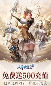 女神联盟2送500充值游戏截图-1
