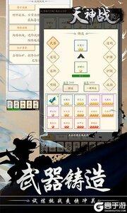 天神战官方版游戏截图-0